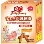 方广宝宝营养磨牙棒(番茄胡萝卜味)90g