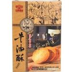 日威粒粒花生牛油酥-广东特产