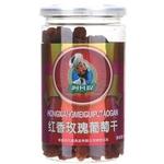 阿凡提红香玫瑰葡萄干-新疆特产