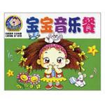 宝宝音乐餐(3张CD)
