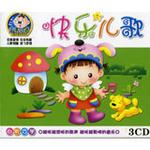 快乐儿歌(3张CD)