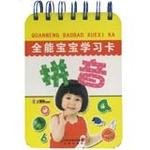 全能宝宝学习卡2(6册/套)