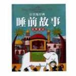 拉鲁斯经典睡前故事:世界童话卷