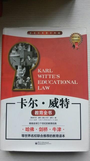 卡尔威特的教育下载_阅读时光:推荐给大家的11本与儿童,教育相关的经典书籍。_今