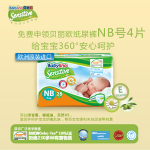 babylino贝丽欧全效呵护 纸尿裤NB号28片装(BabyBox派发4片试用装)