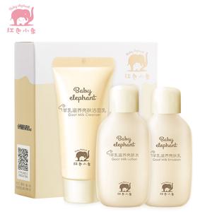 红色小象羊乳滋养旅行三件套(洁面+水+乳)